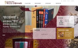 비아이메디_병인(도농) 홈페이지제작 사례