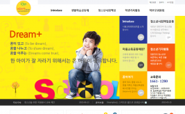 시흥교육희망네트워크 홈페이지제작 사례