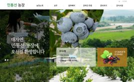 민통선농장 홈페이지제작 사례
