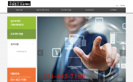 ATS빔프로젝터 홈페이지제작 사례