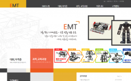 EMT 홈페이지제작 사례