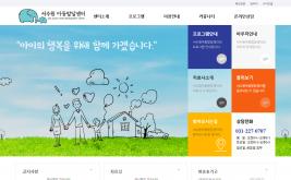 서수원아동발달센터 홈페이지제작 사례
