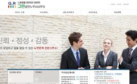 그린공인노무사사무소 홈페이지제작 사례