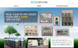 해인전열ENG 홈페이지제작 사례