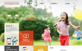 한국직업평가무역원 홈페이지제작 사례