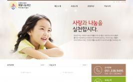 횃불나눔재단 부산울산사업단 홈페이지제작 사례