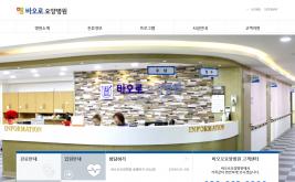 바오로요양병원 홈페이지제작 사례