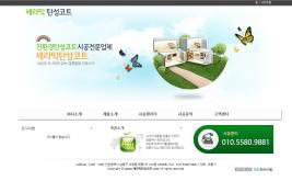 세라믹탄성코트 홈페이지제작 사례