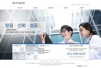 윈도우건설산업