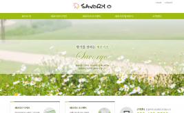 세보리오 홈페이지제작 사례