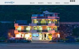 바다의향기 홈페이지제작 사례