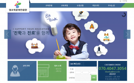 대한참교육진흥원 홈페이지제작 사례