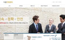 다음민원센터 홈페이지제작 사례