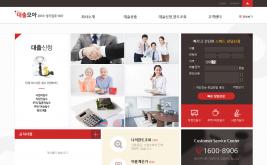 대출모아 홈페이지제작 사례