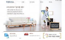 박영애청소 홈페이지제작 사례