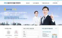 국민고충처리대출지원센터 홈페이지제작 사례