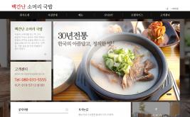 백간난 소머리 국밥 홈페이지제작 사례