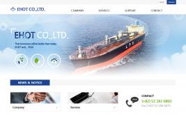 EHOT CO.,LTD. 홈페이지제작 사례