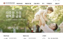 한국가정경제교육협회 홈페이지제작 사례