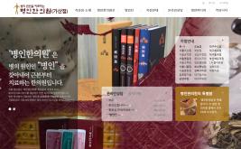 비아이메디_병인한의원(가산) 홈페이지제작 사례