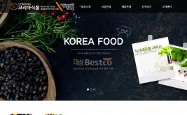 코리아식품 홈페이지제작 사례