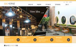 ids 디자인 홈페이지제작 사례