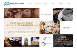 한국바리스타요리학원 홈페이지제작 사례