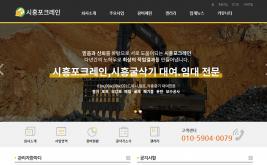 시흥포크레인 홈페이지제작 사례