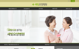 새빛요양병원 홈페이지제작 사례