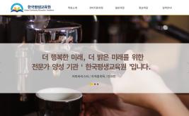 한국커피요리학원(한국평생교육원) 홈페이지제작 사례