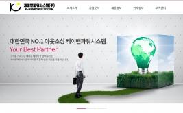 케이맨파워시스템주식회사 홈페이지제작 사례