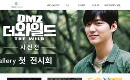 MBC 홈페이지제작 사례