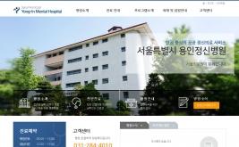 서울특별시용인정신병원 홈페이지제작 사례