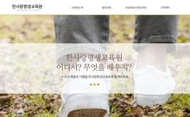 한국평생교육원 홈페이지제작 사례