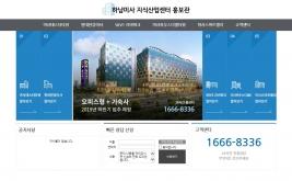 미사지식산업센터 홈페이지제작 사례