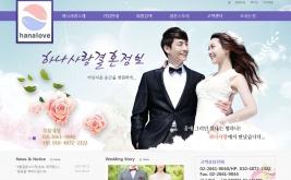 하나사랑결혼정보 홈페이지제작 사례