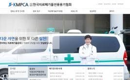 사)한국의료폐기물전용용기협회