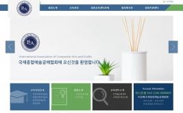 국제종합예술공예협회 홈페이지제작 사례