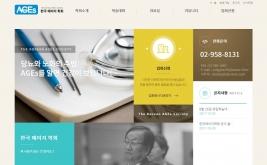 한국AGEs학회 홈페이지제작 사례