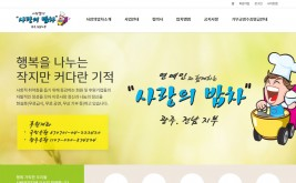 사랑의밥차광주전남 홈페이지제작 사례