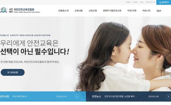 사단법인국민안전교육진흥원