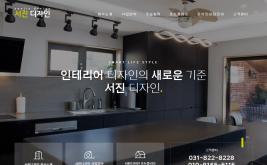 서진 디자인 홈페이지제작 사례