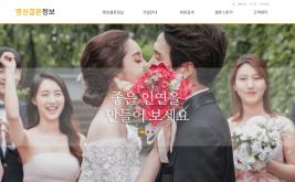 명성결혼정보 홈페이지제작 사례