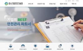 중소기업안전기술원 홈페이지제작 사례