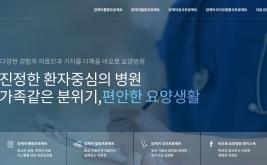 바오로요양병원(리뉴얼) 홈페이지제작 사례