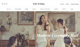 켈리웨딩 홈페이지제작 사례