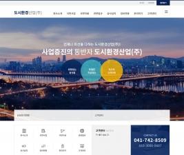 도시환경산업(주) 홈페이지제작 사례