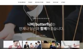 나비(butterfly) 홈페이지제작 사례