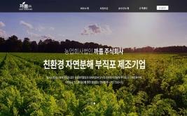 농업회사법인까름주식회사 홈페이지제작 사례