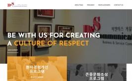 비엔에스커뮤니케이션즈(리뉴얼) 홈페이지제작 사례
